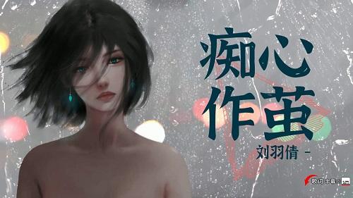 Chi Xin Zuo Jian 痴心作茧 Infatuation For Cocoon Lyrics 歌詞 With Pinyin