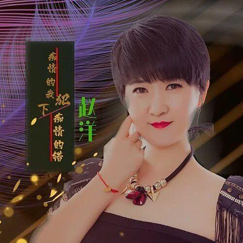 Chi Qing De Wo Fan Xia Chi Qing De Cuo 痴情的我犯下痴情的错 Spoony I Made A Spoony Mistake Lyrics 歌詞 With Pinyin