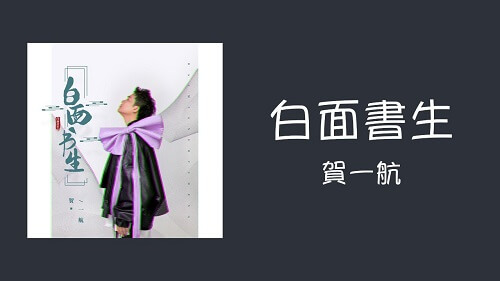 Bai Mian Shu Sheng 白面书生 White Flour Scholar Lyrics 歌詞 With Pinyin