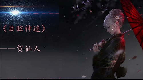 Mu Xuan Shen Mi 目眩神迷 Dazzling Lyrics 歌詞 With Pinyin