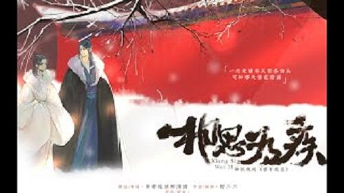 Xiang Si Wei Ji 相思为疾 Long For To Disease Lyrics 歌詞 With Pinyin