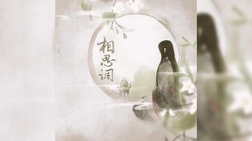 Xiang Si Diao 相思调 Long For The Lyrics 歌詞 With Pinyin