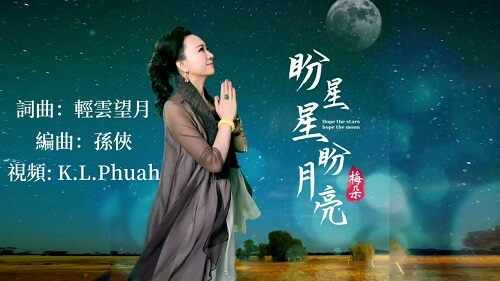 Pan Xing Xing Pan Yue Liang 盼星星盼月亮 For The Stars For The Moon Lyrics 歌詞 With Pinyin