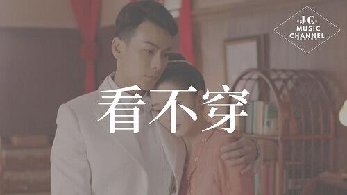 Kan Bu Chuan 看不穿 Look Not To Wear Lyrics 歌詞 With Pinyin