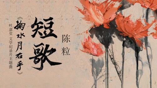 Duan Ge 短歌 A Short Song Lyrics 歌詞 With Pinyin