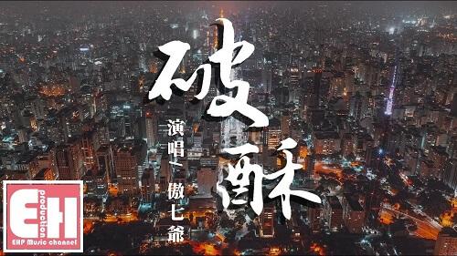Po Su 破酥 Break A Crisp Lyrics 歌詞 With Pinyin
