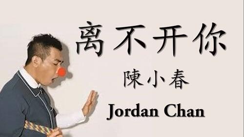 Li Bu Kai Ni 离不开你 Can Not Do Without You Lyrics 歌詞 With Pinyin