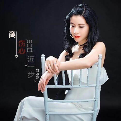 Li Shang Xin Jin Yi Bu 离伤心近一步 A Step Closer To Heartbreak Lyrics 歌詞 With Pinyin