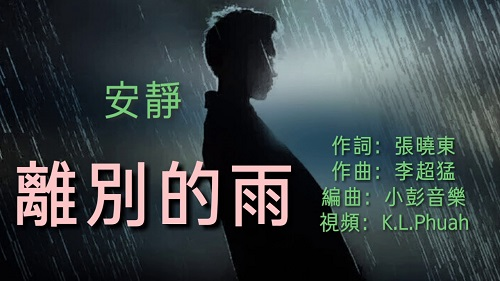 Li Bie De Yu 离别的雨 Absence Of Rain Lyrics 歌詞 With Pinyin