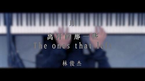 Li Kai De Na Yi Xie 离开的那一些 The Ones That Left Lyrics 歌詞 With Pinyin