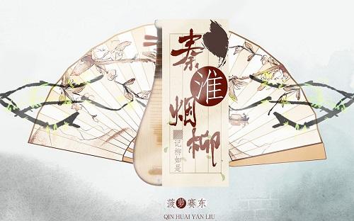 Qin Huai Yan Liu 秦淮烟柳 Beside Qinhuai YanLiu Lyrics 歌詞 With Pinyin
