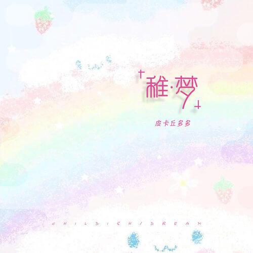 Zhi Meng 稚梦 Childish Dreams Lyrics 歌詞 With Pinyin