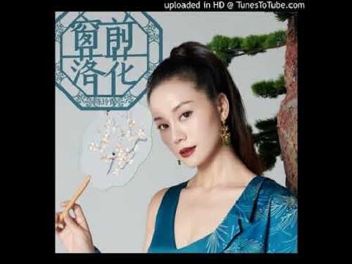 Chuang Qian Luo Hua 窗前落花 Out The Window Lyrics 歌詞 With Pinyin