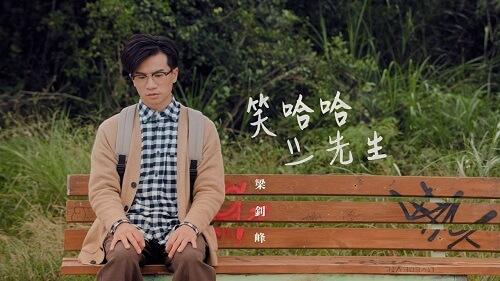 Xiao Ha Ha Xian Sheng 笑哈哈先生 Mr Laughing Lyrics 歌詞 With Pinyin