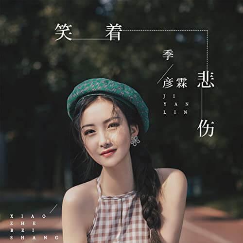 Xiao Zhe Bei Shang 笑着悲伤 Sadness With A Smile Lyrics 歌詞 With Pinyin