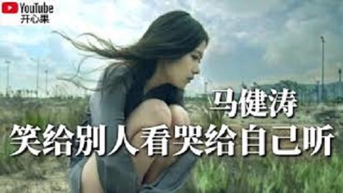Xiao Gei Bie Ren Kan Ku Gei Zi Ji Ting 笑给别人看哭给自己听 Laugh To See Cry To Yourself Lyrics 歌詞 With Pinyin