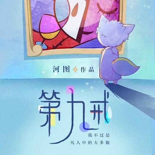 Di Jiu Jie 第九戒 Nine Quit Lyrics 歌詞 With Pinyin