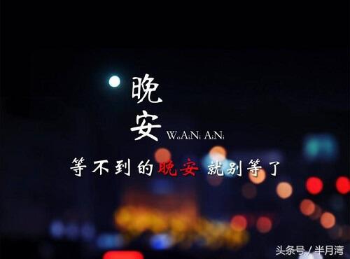 Deng Bu Dao De Wan An 等不到的晚安 Good Night Lyrics 歌詞 With Pinyin