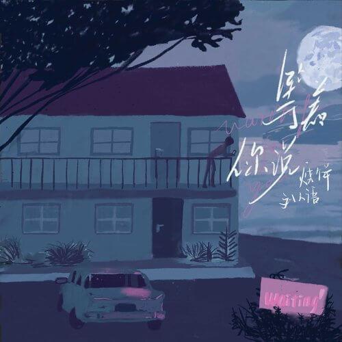 Deng Zhe Ni Shuo 等着你说 Waiting For You Lyrics 歌詞 With Pinyin
