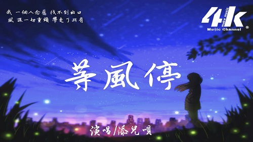 Deng Feng Ting 等风停 Such As The Wind Stops Lyrics 歌詞 With Pinyin
