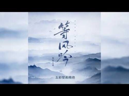 Deng Feng Yin 等风吟 Such As The Wind Sing Lyrics 歌詞 With Pinyin