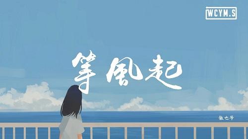 Deng Feng Qi 等风起 Such As The Wind Lyrics 歌詞 With Pinyin