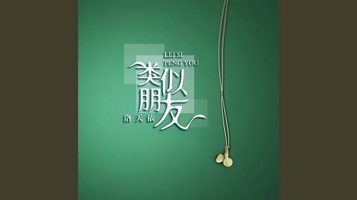 Lei Si Peng You 类似朋友 Similar To A Friend Lyrics 歌詞 With Pinyin