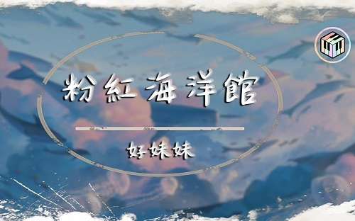 Fen Hong Hai Yang Guan 粉红海洋馆 Pink Aquarium Lyrics 歌詞 With Pinyin