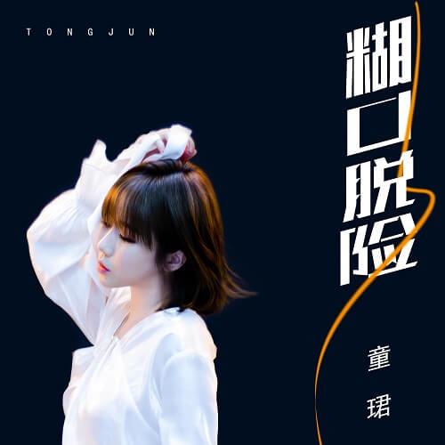 Hu Kou Tuo Xian 糊口脱险 To Escape Lyrics 歌詞 With Pinyin