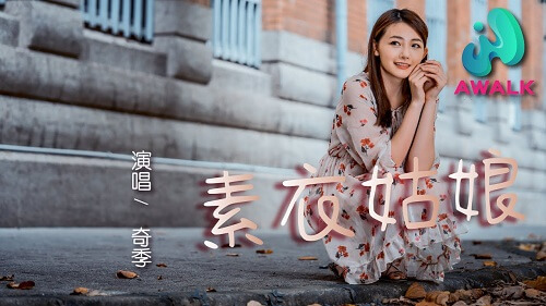 Su Yi Gu Niang 素衣姑娘 Plain Clothes Girl Lyrics 歌詞 With Pinyin