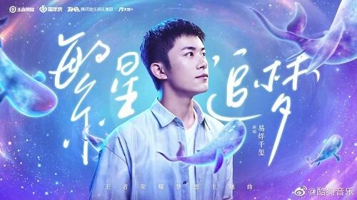 Fan Xing Zhui Meng 繁星追梦 Pursue The Stars Lyrics 歌詞 With Pinyin