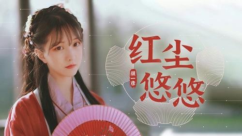 Hong Chen You You 红尘悠悠 The World Of Mortals Long Lyrics 歌詞 With Pinyin