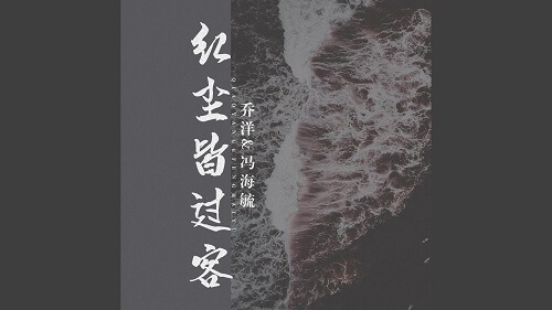 Hong Chen Jie Guo Ke 红尘皆过客 The World Of Mortals Passes By Lyrics 歌詞 With Pinyin
