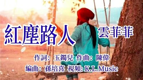 Hong Chen Lu Ren 红尘路人 The World Of Mortals Passers-by Lyrics 歌詞 With Pinyin