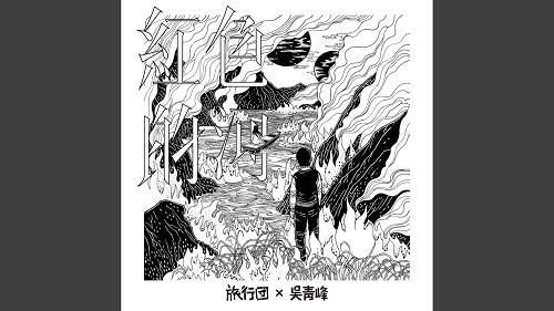Hong Se De He 红色的河 The Red River Lyrics 歌詞 With Pinyin