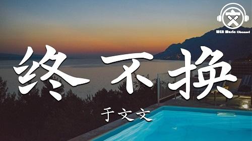 Zhong Bu Huan 终不换 But It Will Not Change Lyrics 歌詞 With Pinyin
