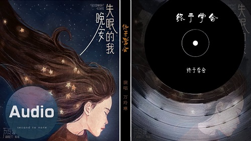 Zhong Yu Xue Hui 终于学会 Finally Learn To Lyrics 歌詞 With Pinyin