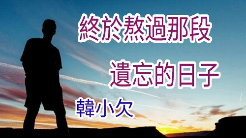 Zhong Yu Ao Guo Na Duan Yi Wang De Ri Zi 终于熬过那段遗忘的日子 Finally Get Through The Forgotten Days Lyrics 歌詞 With Pinyin