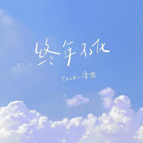 Zhong Nian Bu Hua 终年不化 At The Age Of Not Lyrics 歌詞 With Pinyin