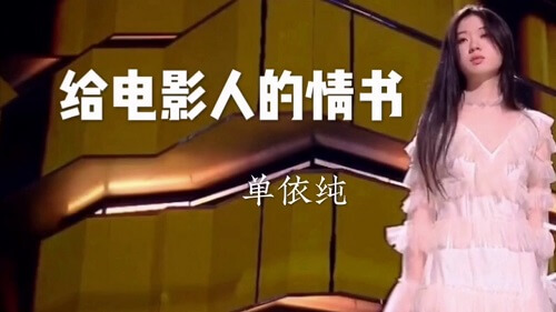 Gei Dian Ying Ren De Qing Shu 给电影人的情书 Love Letters To Filmmakers Lyrics 歌詞 With Pinyin