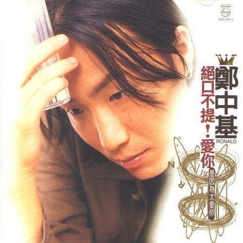 Jue Kou Bu Ti Ai Ni 绝口不提爱你 Never Say A Word About Loving You Lyrics 歌詞 With Pinyin