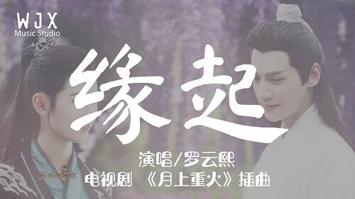 Yuan Qi 缘起 Origin Lyrics 歌詞 With Pinyin