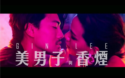 Mei Nan Zi Yu Xiang Yan 美男子与香烟 Beautiful Man And Cigarettes Lyrics 歌詞 With Pinyin