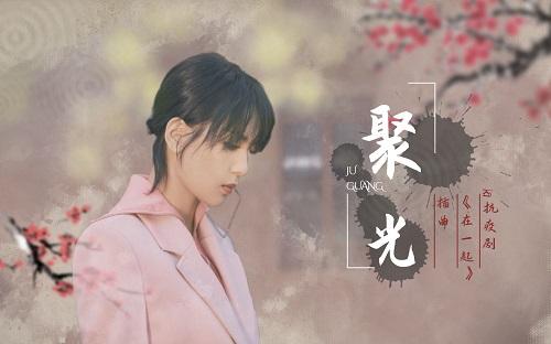 Ju Guang 聚光 Concentrated Lyrics 歌詞 With Pinyin