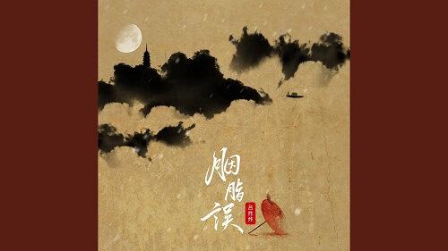 Yan Zhi Wu 胭脂误 Rouge By Mistake Lyrics 歌詞 With Pinyin
