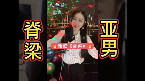 Ji Liang 脊梁 Ridge Lyrics 歌詞 With Pinyin