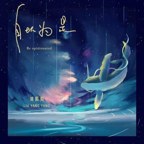 Zi Yi Wei Shi 自以为是 Self-righteousness Lyrics 歌詞 With Pinyin