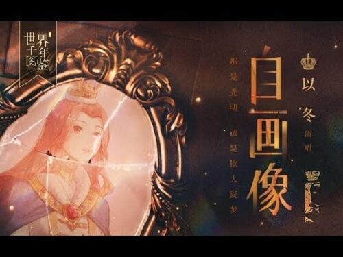 Zi Hua Xiang 自画像 Self-portrait Lyrics 歌詞 With Pinyin