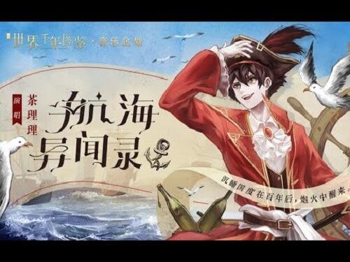 Hang Hai Yi Wen Lu 航海异闻录 Nautical Records Lyrics 歌詞 With Pinyin