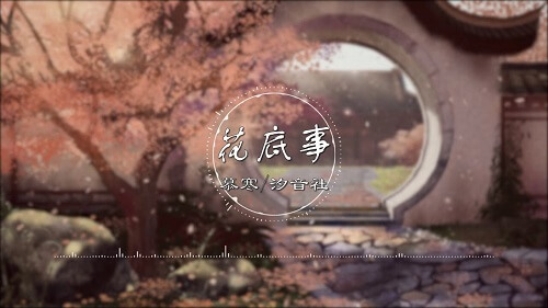 Hua Di Shi 花底事 Flowers Do Lyrics 歌詞 With Pinyin